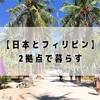 日本とフィリピンの2拠点で暮らそうとする理由!