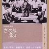 映画「さくら隊散る(1988)」雑感|大林宣彦監督の新作「海辺の映画館」の予習を兼ねて