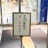 帰ってきたフォーメーション ーBABYMETAL- YOKOHAMA-2019