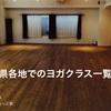 高知県各地でのヨガクラス一覧
