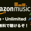Amazon music Prime・Unlimitedを無料で聞けるぞ!登録・解約方法を解説!