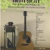 福山雅治のギターソングを聴きながら
