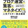【読書】菅家伸さんの「ゼロから学べるブログ運営×集客×マネタイズ 人気ブロガー養成講座」を読みました