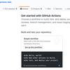 GitHub Actions はじめの一歩