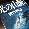 Book / 光の山脈