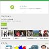 JWLanguage(Android版)を使いこなす 第3回 アプリホーム画面