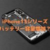 iPhone13シリーズ,バッテリ容量増?〜Maxでは18%の増加か〜