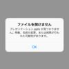 PowerPoint for iOSで未保存のファイルの編集再開できない