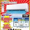 【夏のエアコン祭り】富士通nocriaの最安値比較!クーポン付きで安いが本当に買いなのか?