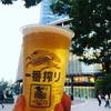 飲み日記(6月6日キリン一番搾りガーデンにてビールを堪能)