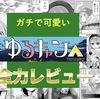 【おすすめ】『ゆるキャン△』が超面白い!|女子高生たちのゆるくて可愛いキャンプ漫画を自宅で読もう