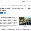 東名上で夫婦を殺した石橋被告と裁判員裁判