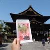 長野市「善光寺」季節限定御朱印をいただいてきました!