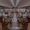 1297食目「九州新幹線 [博多=鹿児島中央] 間 料金900円から」ただし、アナタは乗れません。