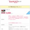 【Tポイント祭り!!】 ヤフーカード入会で17,300のTポイント!