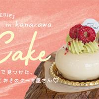【金沢】ケーキを自分へのご褒美や大切な人への贈り物に。一度は食べたい!金沢のおしゃれなケーキ屋さん8選!