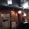 『祇をん う桶や う』京都でうなぎ