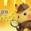 3DS「名探偵ピカチュウ」レビュー!おっさんピカチュウの名推理!ポケモン×王道推理ADVの見事すぎる融合、再び!