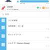 2018/09/09(日)【日次レビュー】 #Habitica #睡眠記録