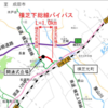 千葉県 県道横芝下総線バイパス(横芝光町横芝〜坂田)が2020年3月に開通