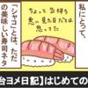 【仙台ヨメ日記】はじめてのシャコ