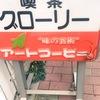 【東京都:銀座1丁目】喫茶グローリー 2017年11月末閉店予定*
