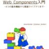 技術書典7 で「はじめてのWeb Components入門」を初出版します!