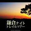 【鎌倉トレランツアー】初ナイトトレイル開催!ヤバいメンバー集合。