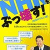 NHK受信料制度の合憲判決:最高裁判決文原文あり:実質的にはNHKの敗訴