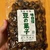 【弥彦】「弥彦特製 豆の菓子」がバリバリで美味しいー!