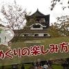 【ビギナー向け】城めぐりの楽しみ方4つ