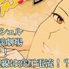 幕間「松崎ミッシェル~愛の歌謡劇場~『ショック!キミの視線は高圧電流!?』