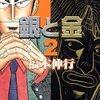 銀と金 (2)〜(5)