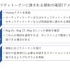 アメリカを参考に日本のセキュリティトークンの規制を考える~token DPAとDS protocolの事例を参考に~