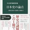 日本史の論点を読んで