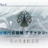 感想『妖精円卓領域 アヴァロン・ル・フェ』前半戦【FGO 2部 6章】