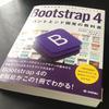 Bootstrap4 で使えそうなcss部品をストックしておく