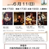 6月11日(日)フレンチ&ジプシーswing Jazzの夕べコンサート@浄福寺