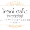 ムンバイのイラニカフェ巡り ~植民地時代から続く伝統的なカフェ~(後編)