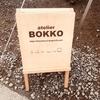 GW後半は栃木県・益子焼陶器市へ行ってみよう!