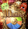 「グラブル」5周年記念毎日最高100連ガチャキャンペーン 10日目