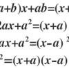 中3数学、因数分解   KOKORO(小林麻央)