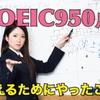 TOEIC 950点取るためにやったこと【リーディング編】