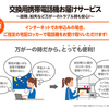 au、「交換用携帯電話機お届けサービス (ロッカー受取)」の提供開始について
