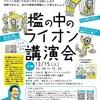 ☆日本一分かりやすい憲法のお話会