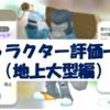 キャラクター評価一覧【地上大型編】7/2更新
