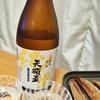 南の島のアテと北の島の酒。天領盃純米@天領盃酒造でくさやを堪能。