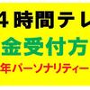 第44回24時間テレビ2021年出演者、メインパーソナリティー、24時間マラソン発表!