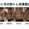 【ここまで変わった】本気で3ヶ月筋トレしてみた結果