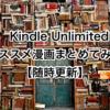 【読み放題!】ゲイ向けkindle Unlimitedオススメ本!【Amazonマンガ】